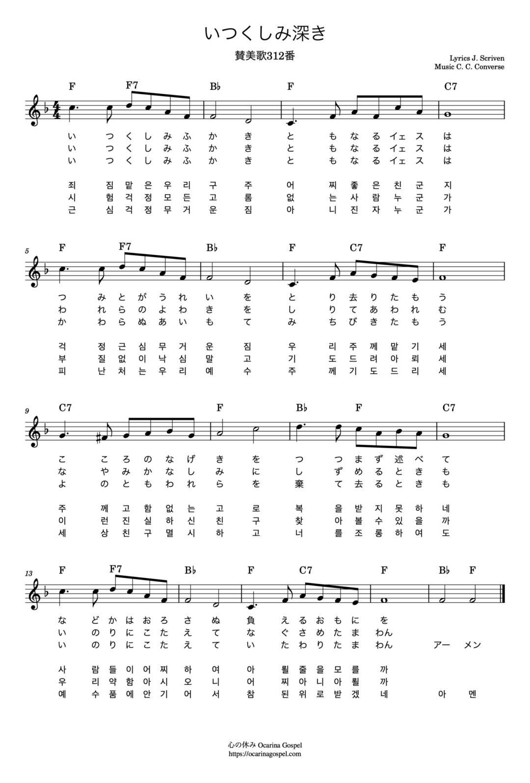 いつくしみ深き日本語 韓国語 楽譜