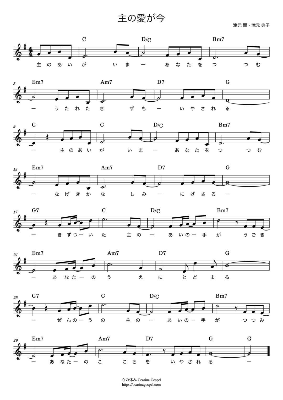 主の愛が今 楽譜 歌詞 賛美 コード ピアノ piano