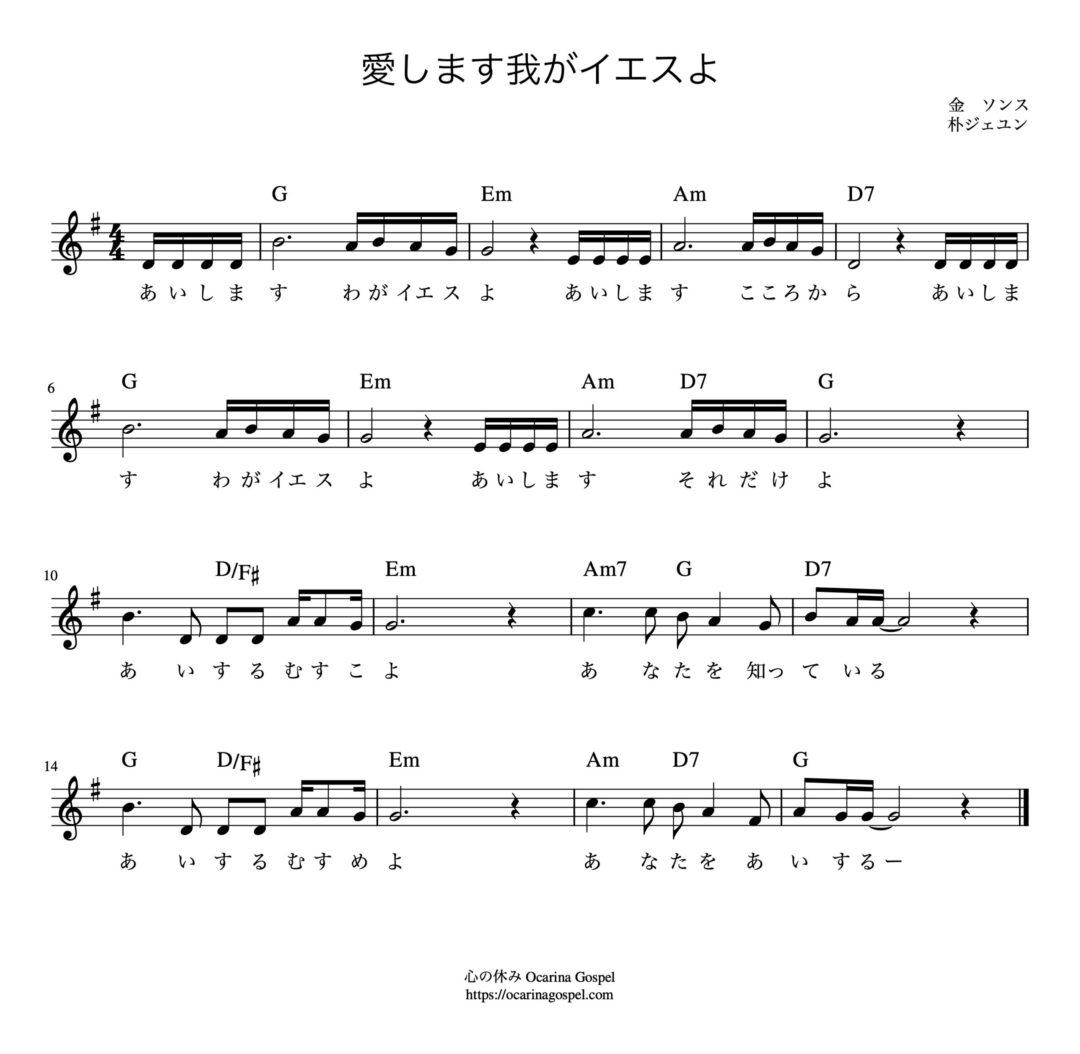 愛しますわがイエスよ 賛美 楽譜 ピアノ コード
