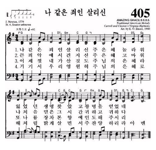 おどろくばかりの 楽譜 韓国語 Amazing grace