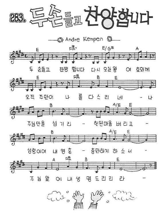 手をあげ 韓国語 楽譜