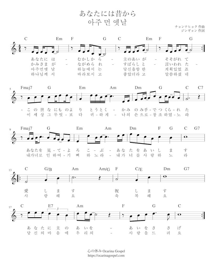 あなたには昔から 韓国語 楽譜