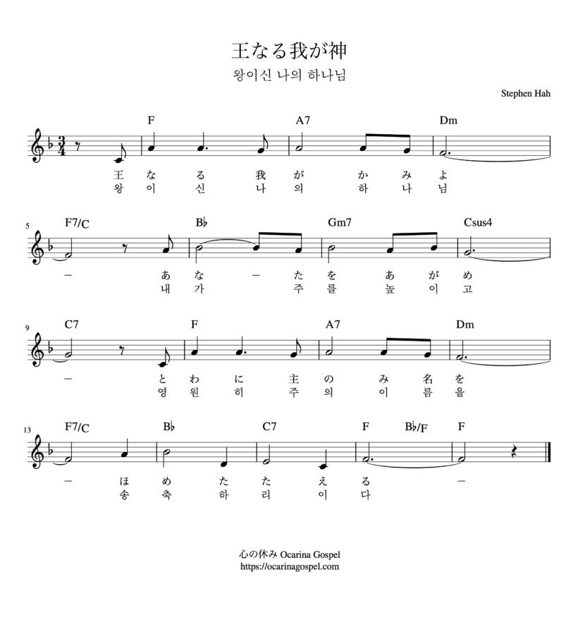 王なる我が神 楽譜 韓国語