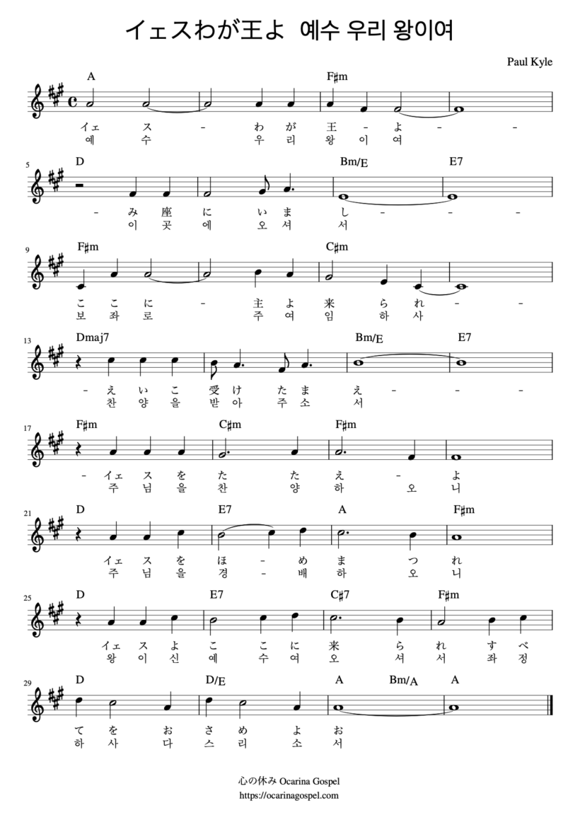 イェスわが王よ 韓国語 楽譜