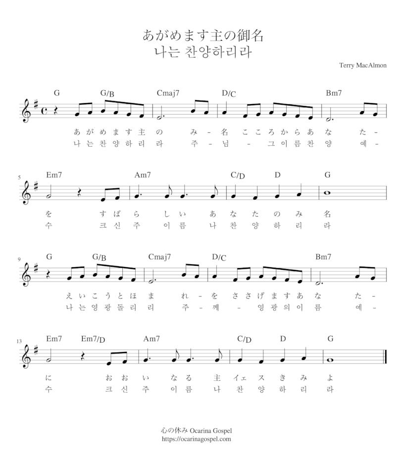 あがめます主の御名 韓国語 楽譜