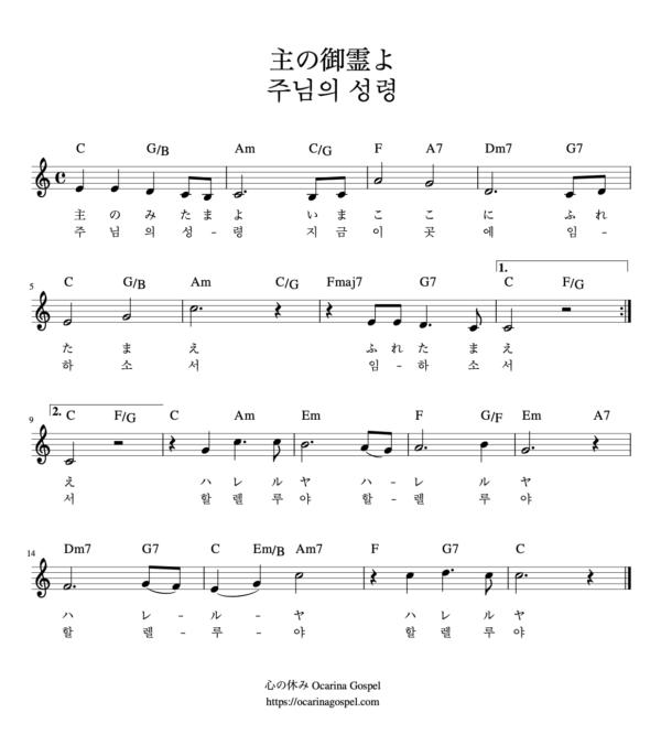 主のみ霊よ 主のみたまよ 韓国語 楽譜