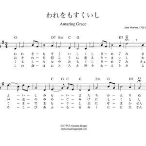 おどろくばかりの amazing grace 楽譜