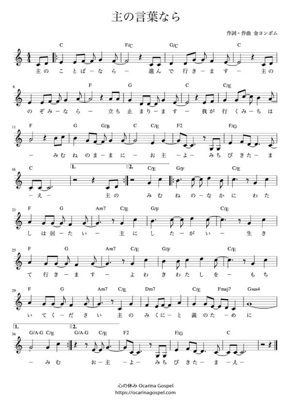 主の言葉なら 楽譜