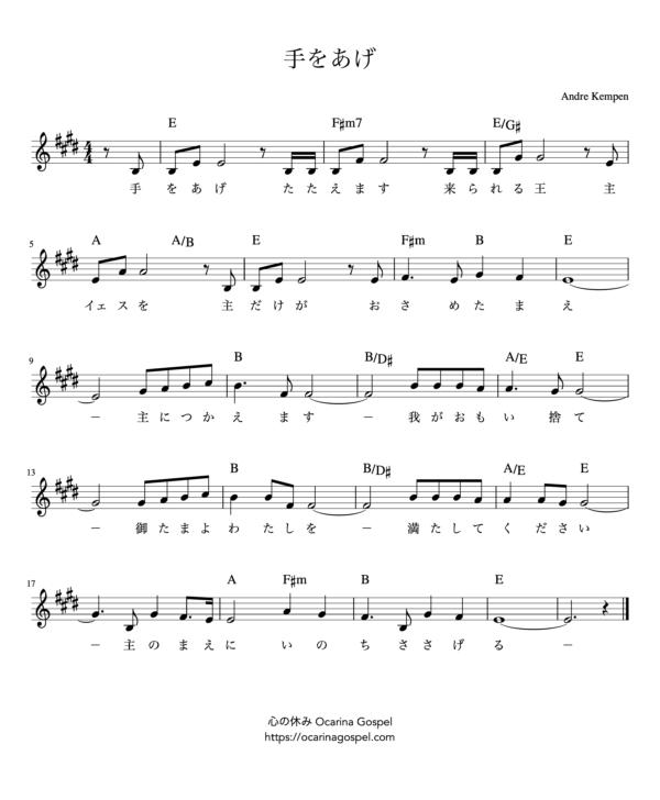 手をあげ 賛美 楽譜