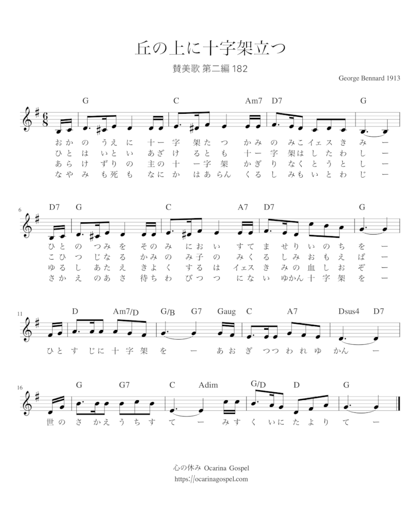 丘の上に十字架立つ 楽譜