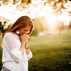 主の愛に包まれて