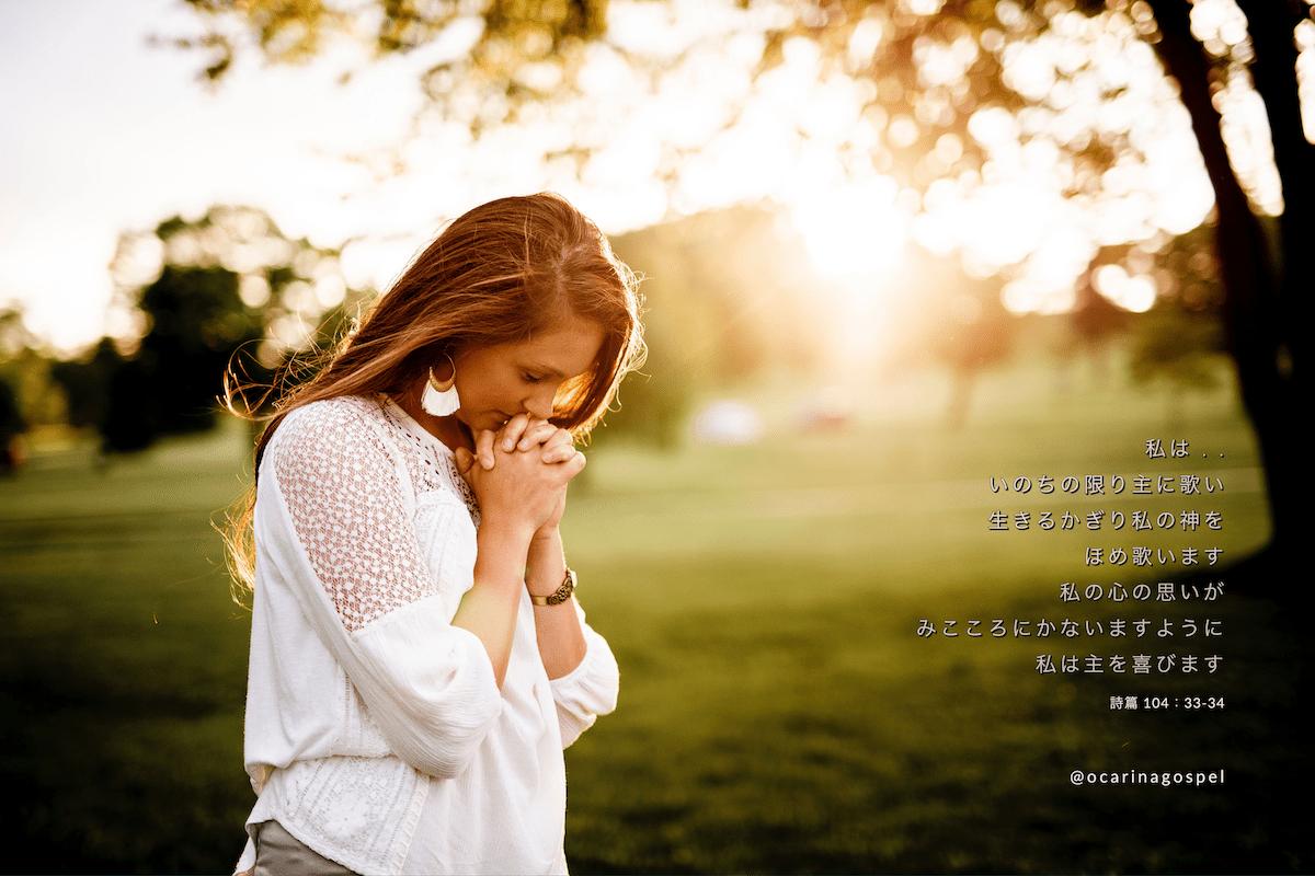 旧約 詩編 104編 33-34節