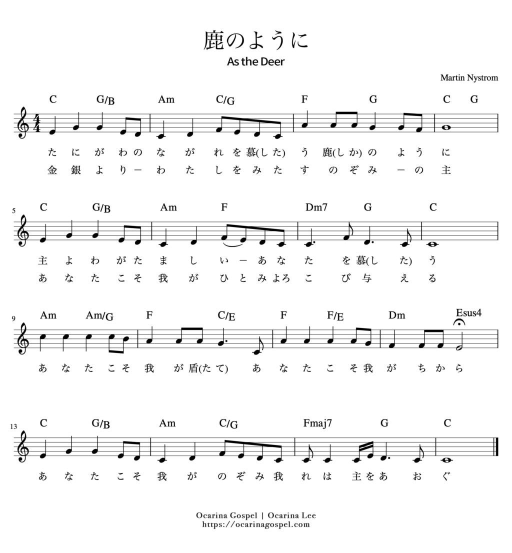 鹿のように 楽譜  as the deer