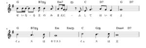 いとたかき主の名に 楽譜
