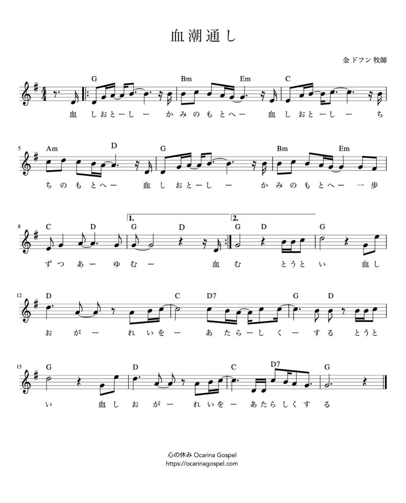 血潮とおし 楽譜