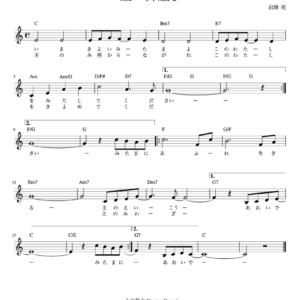 聖い御霊よ 楽譜