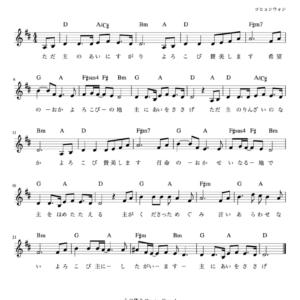 ただ主の愛にすがり 楽譜