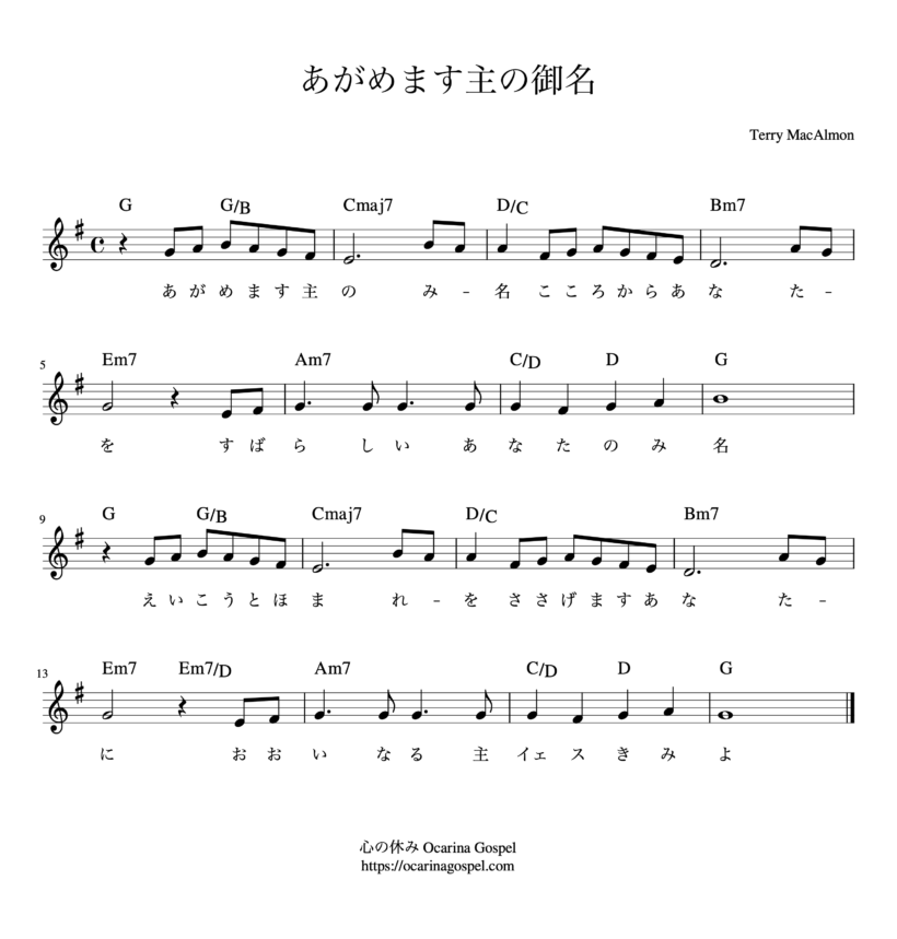 あがめます主の御名 I sing praises to your name 나는 찬양하리라