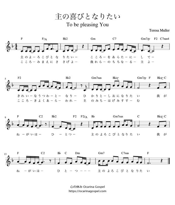 主の喜びとなりたい 楽譜