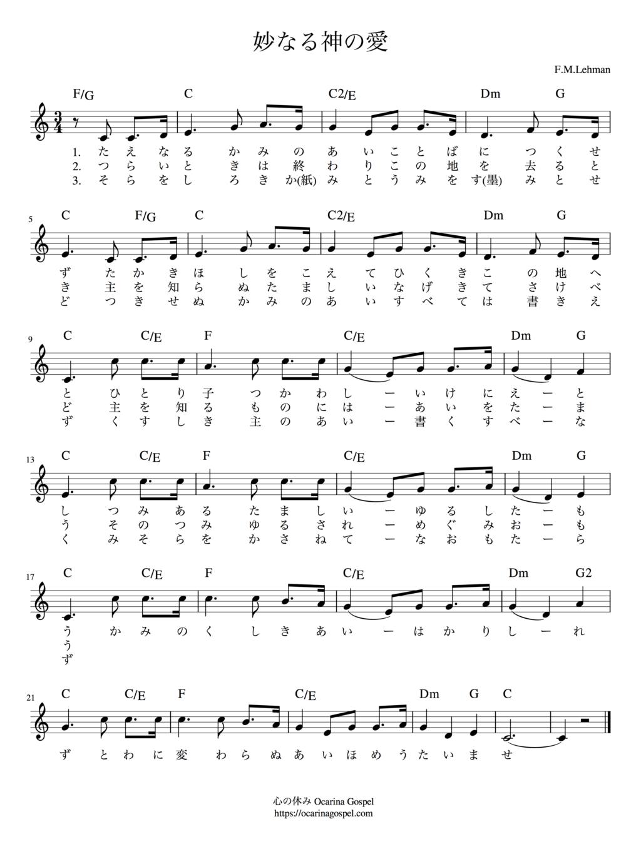 妙なる神の愛 楽譜