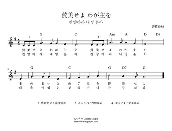 賛美せよわが主を 楽譜 韓国語