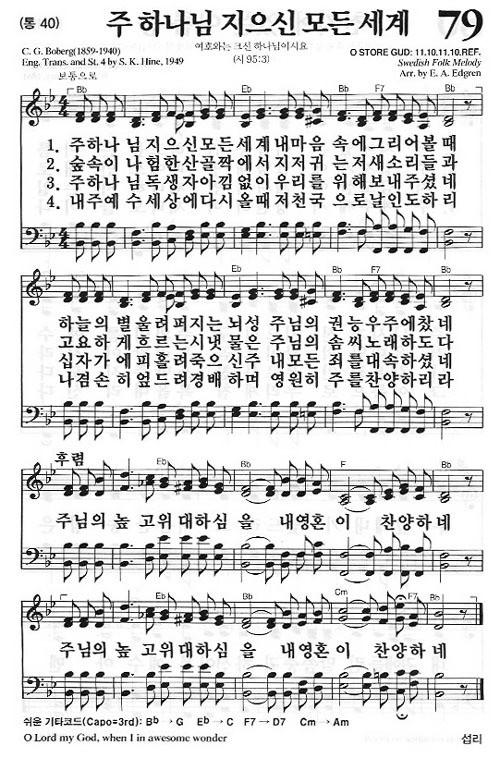 輝く日を仰ぐとき 楽譜 韓国語