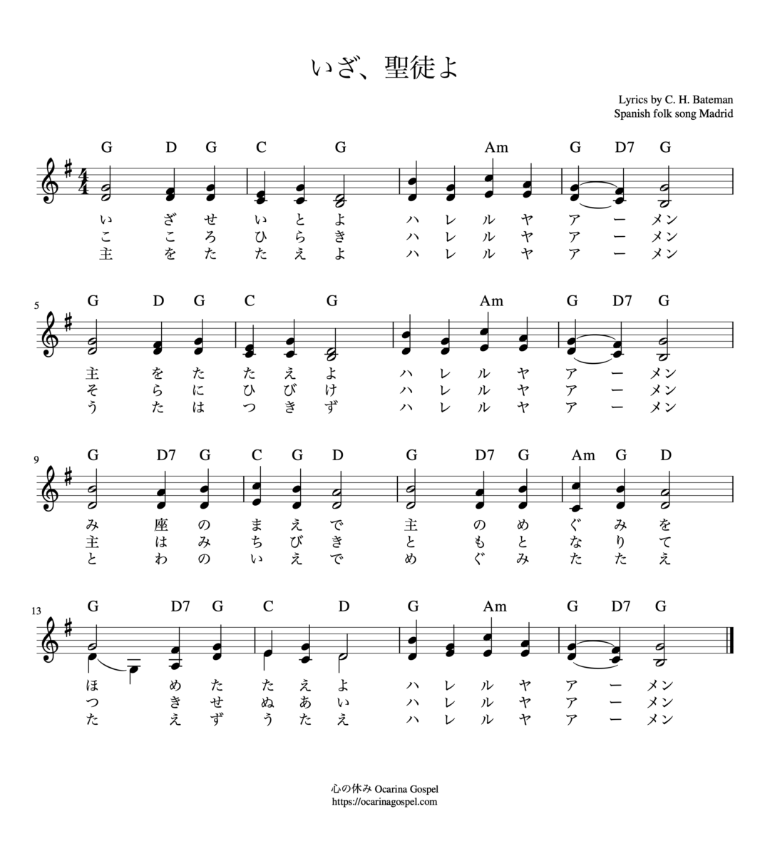 いざ聖徒よ Come Christians join to sing 성도여 다 함께