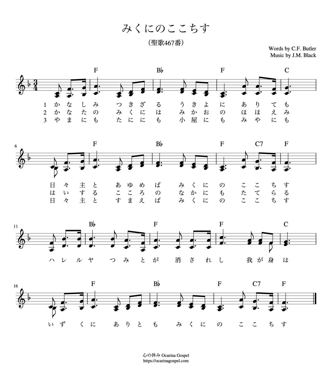 みくにのここちす 楽譜