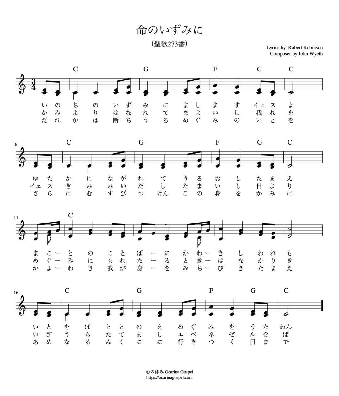 いのちの泉に 楽譜