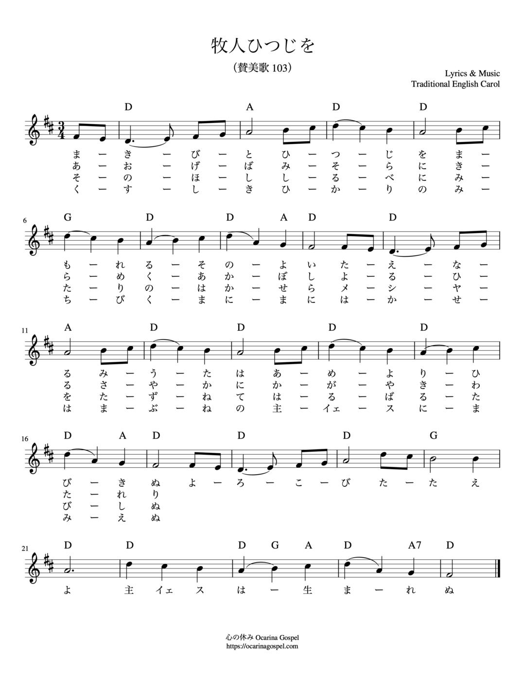 牧人ひつじを まきびとひつじを 楽譜
