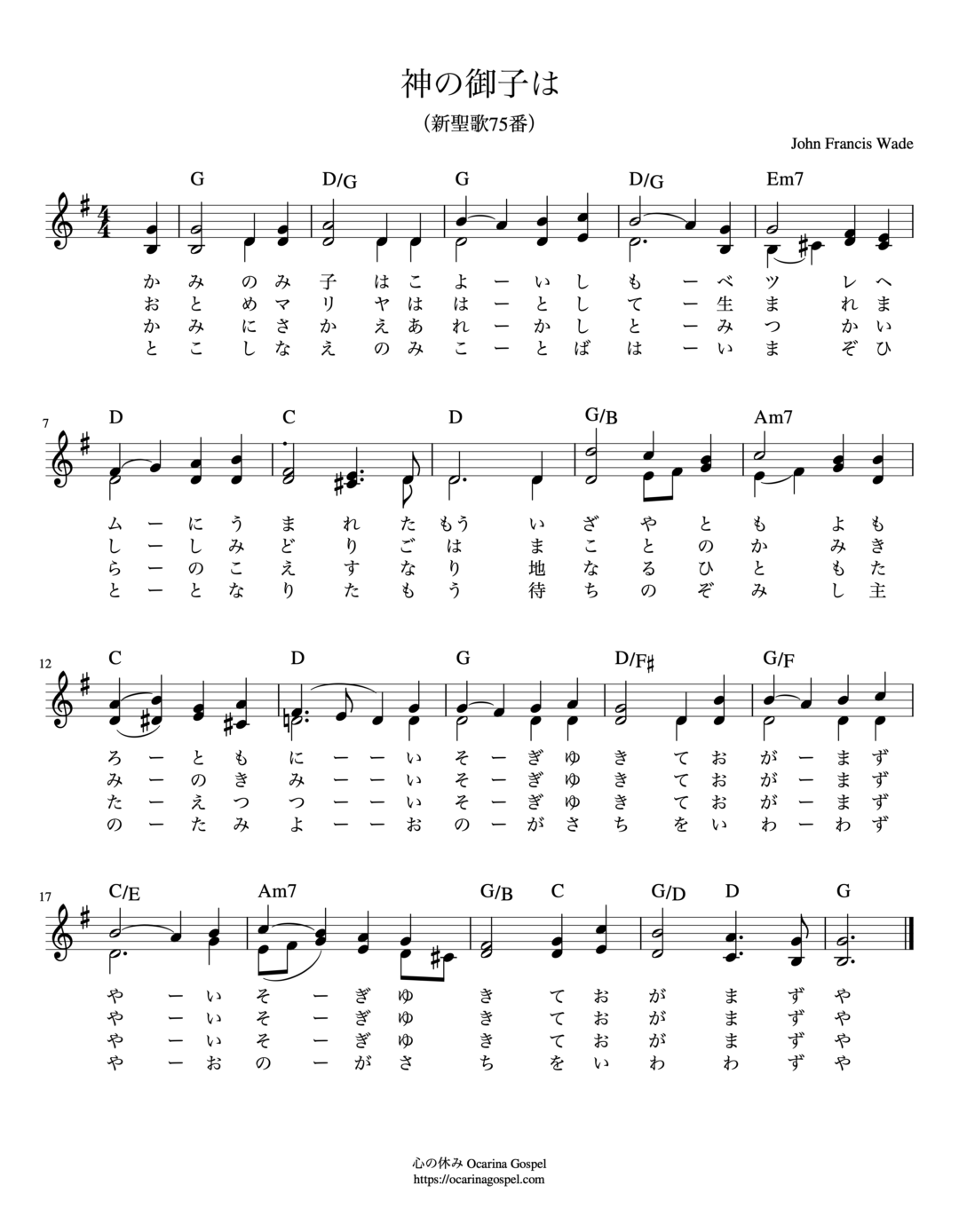 神の御子は 楽譜