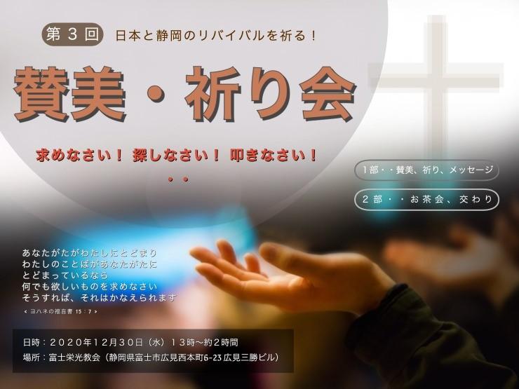 賛美・祈り会を行います!【12月30日】終了しました!