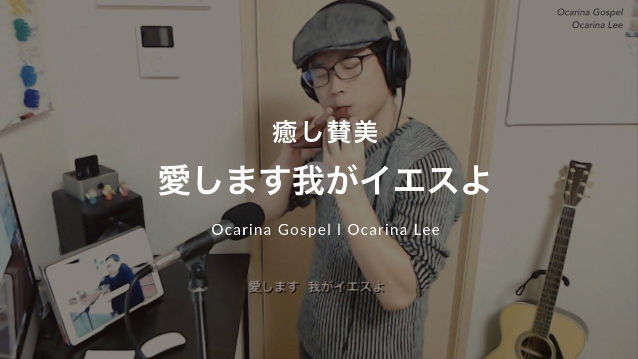 愛します我がイエスよ 사랑합니다 나의 예수님_Ocarina