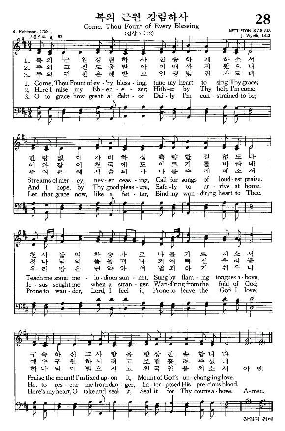 いのちの泉に 韓国語 楽譜 Come thou Fount of every blessing