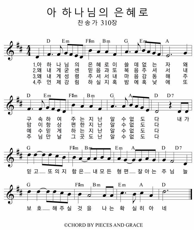なにゆえ御神は 楽譜 韓国語