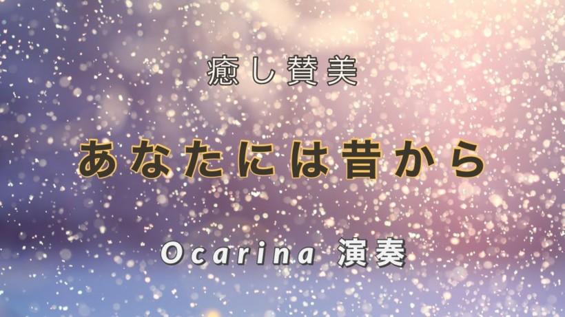 あなたには昔から 아주 먼 옛날_Ocarina