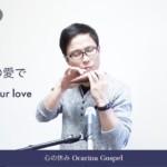 主イエスの愛で Power of Your Love