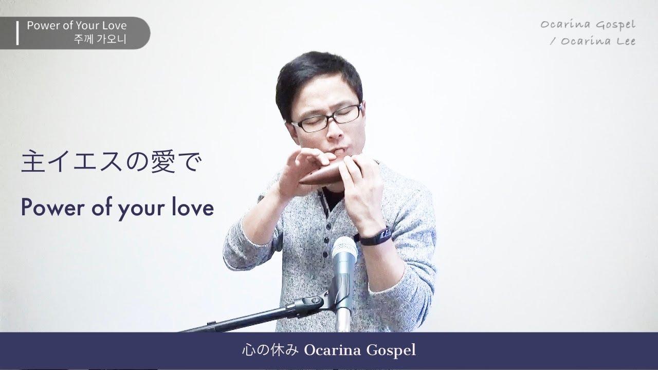 主イエスの愛で 주께 가오니_Ocarina