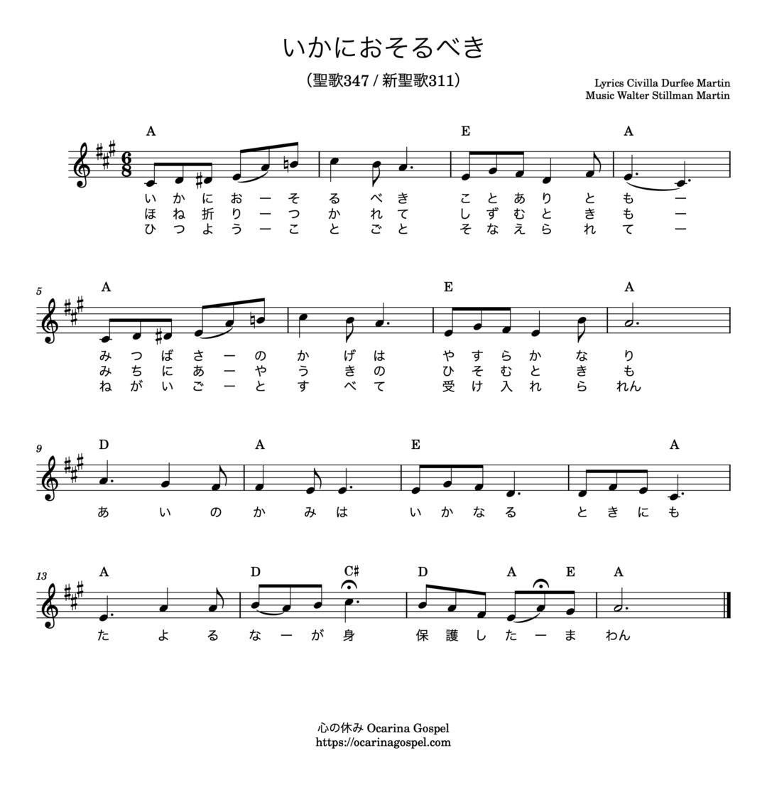 いかにおそるべき 賛美 楽譜