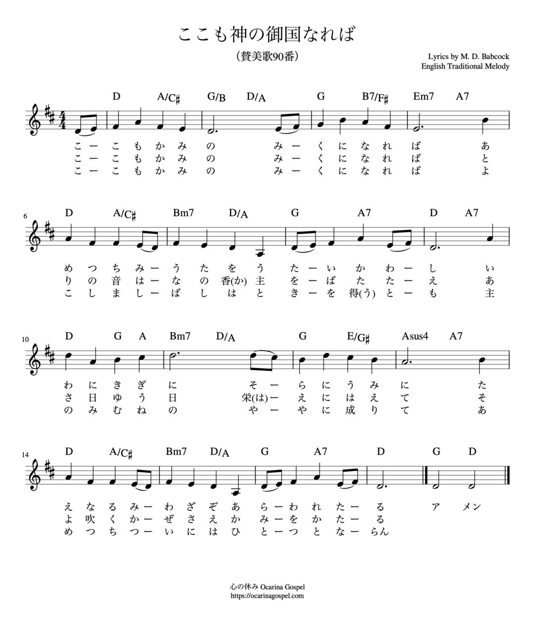 ここも神の御国なれば 楽譜 賛美歌