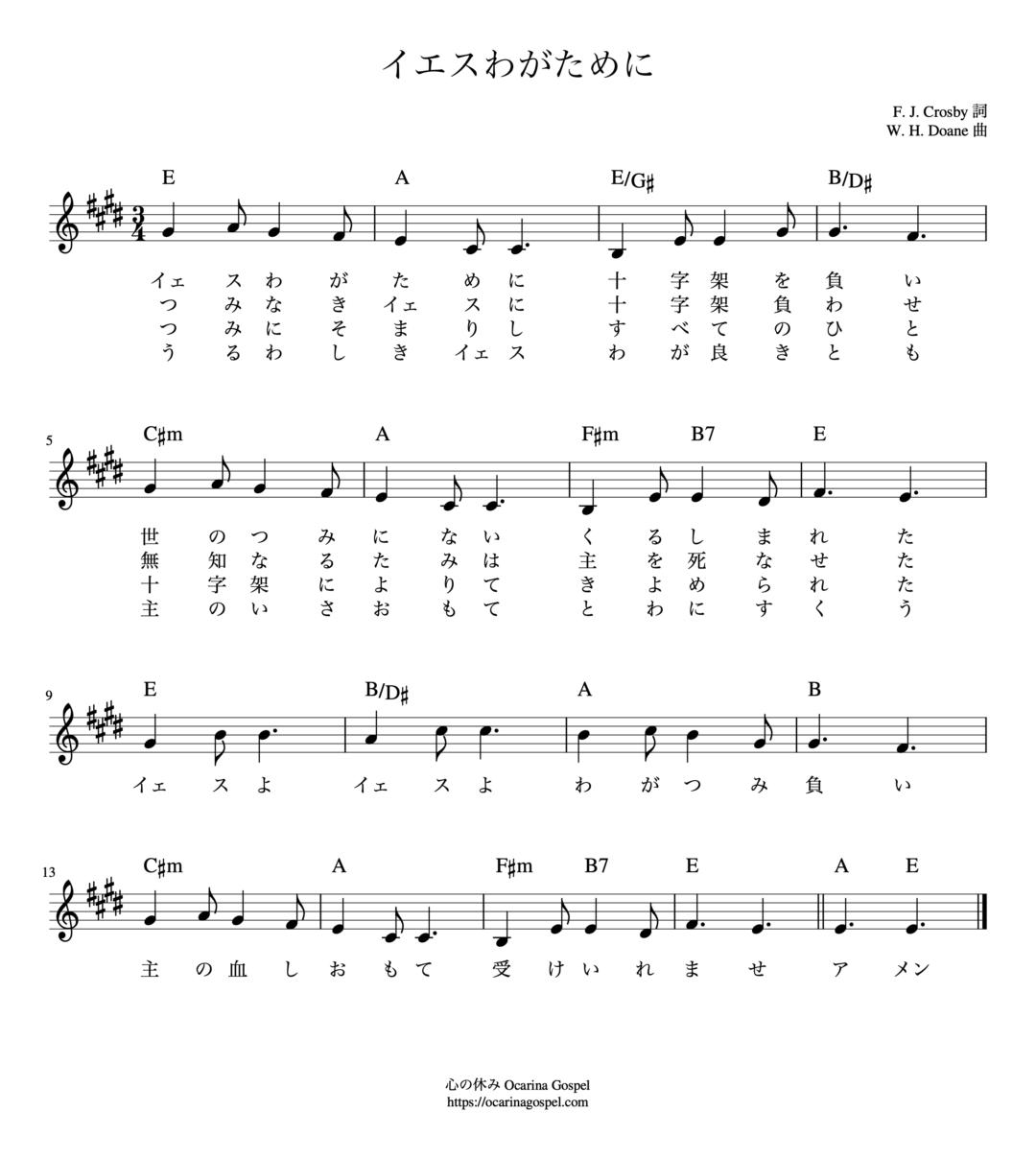 イエスわがために 楽譜