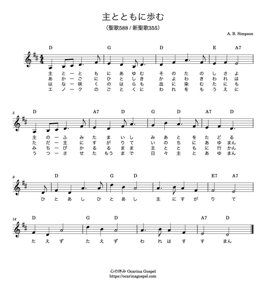 主とともに歩む 聖歌 楽譜