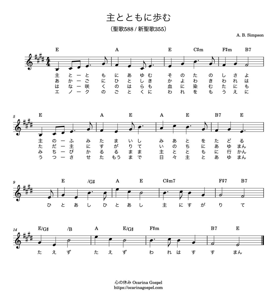 主とともに歩む 賛美 楽譜