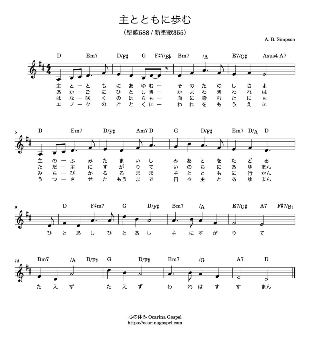 主とともに歩む 楽譜 賛美