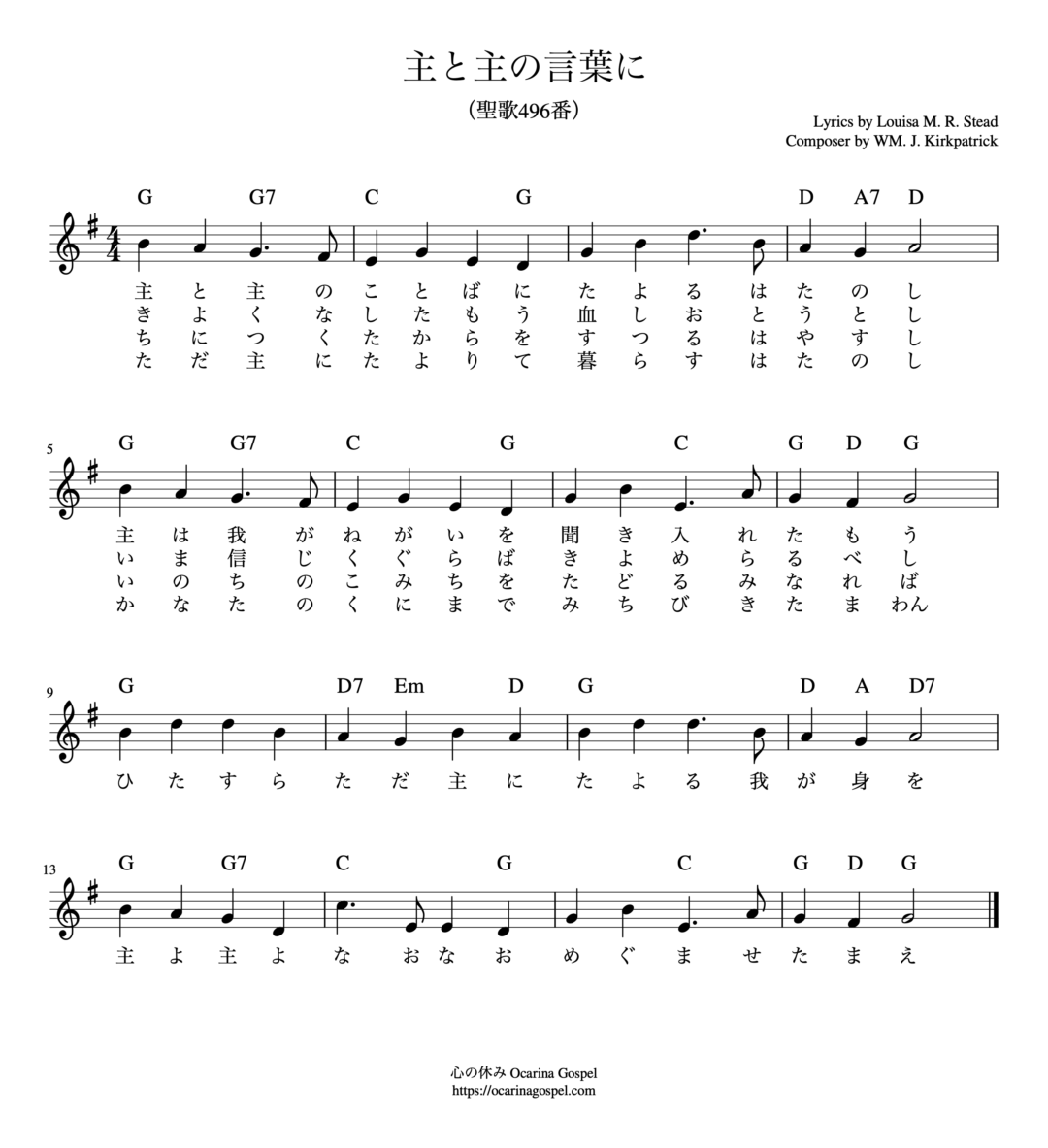 主と主の言葉に 楽譜
