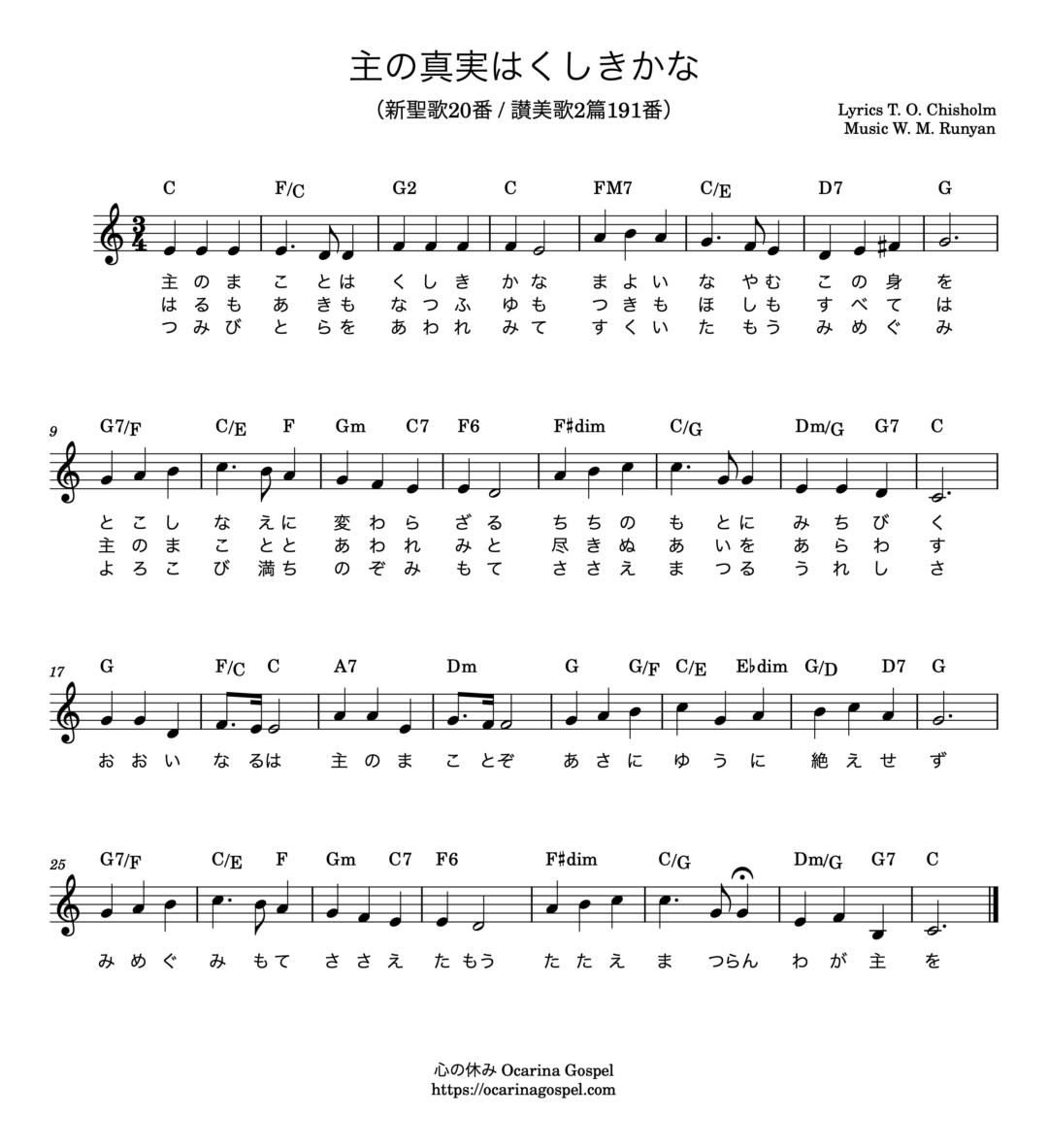 主の真実はくしきかな 楽譜 聖歌