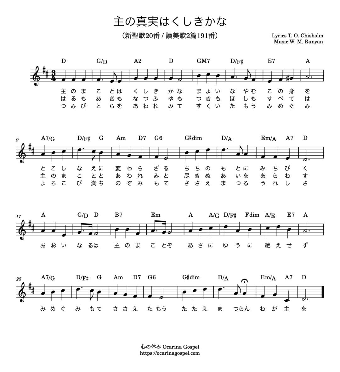 主の真実はくしきかな 聖歌 楽譜