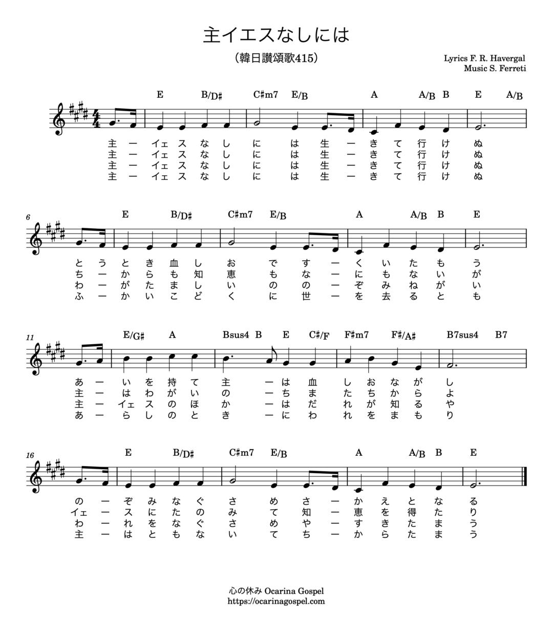 主イエスなしには 楽譜 賛美