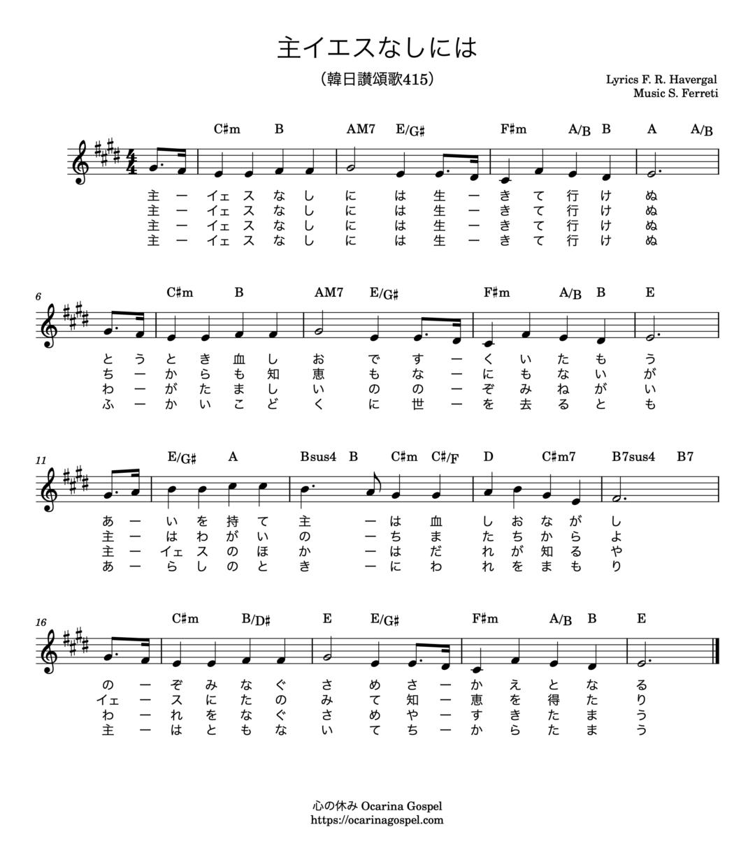 主イエスなしには 賛美歌 楽譜