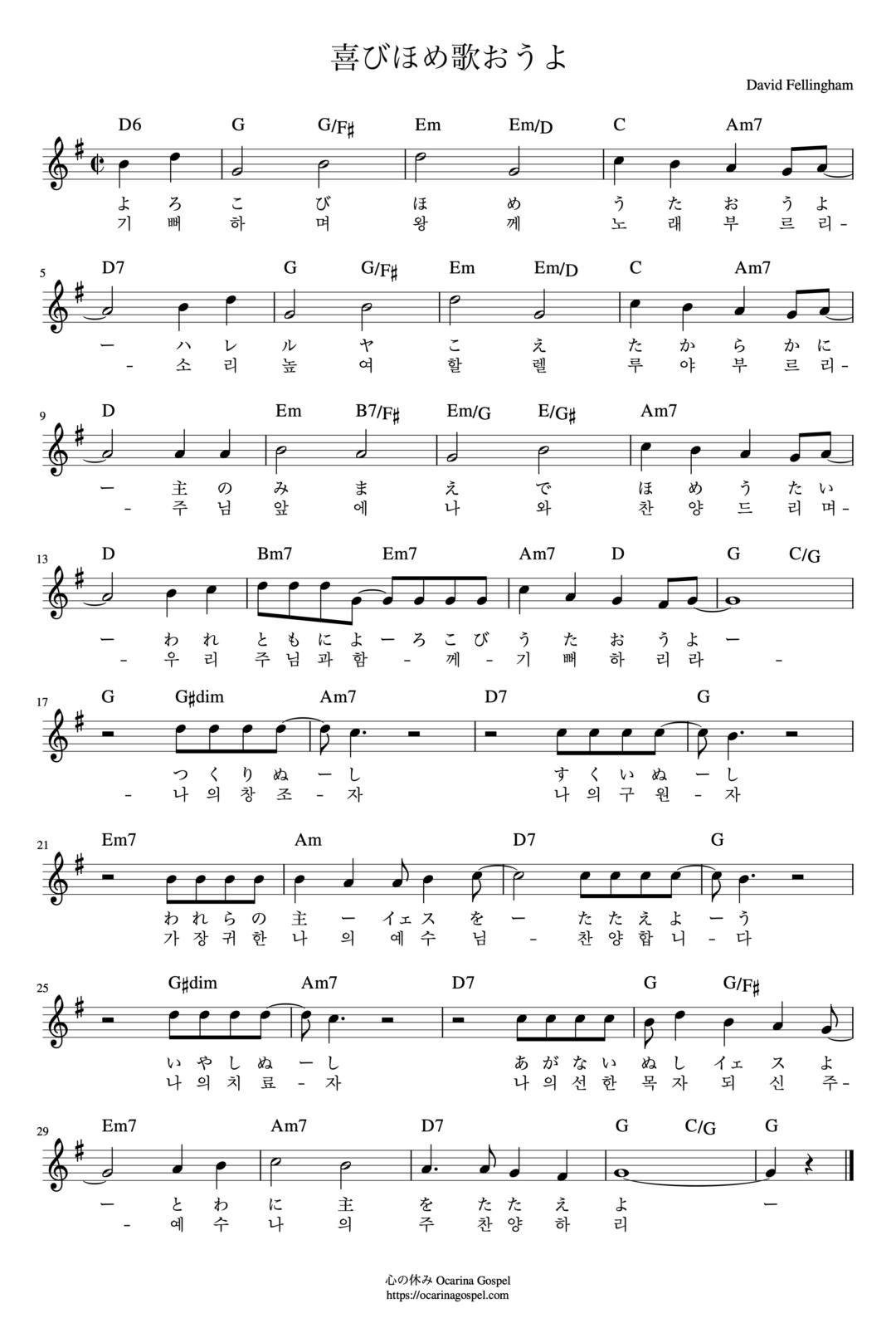 喜びほめ歌おうよ 楽譜 韓国語